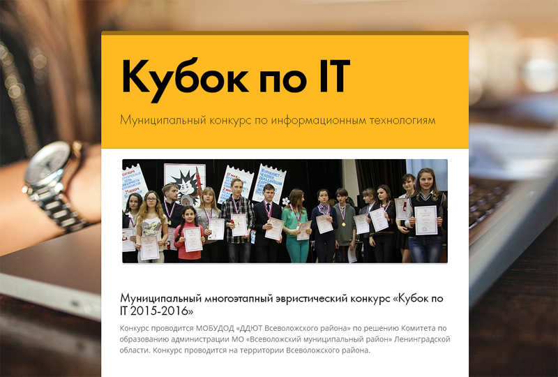kubok-2015-2016